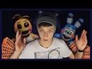 НАЛОЖИЛ КИРПИЧЕЙ | Five Nights at Freddy's 2