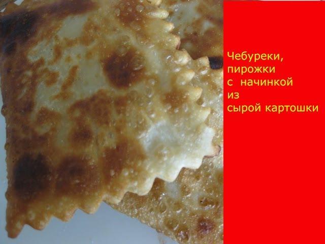 Пирожки или чебуреки с начинкой из сырого картофеля. Вегетарианские №34