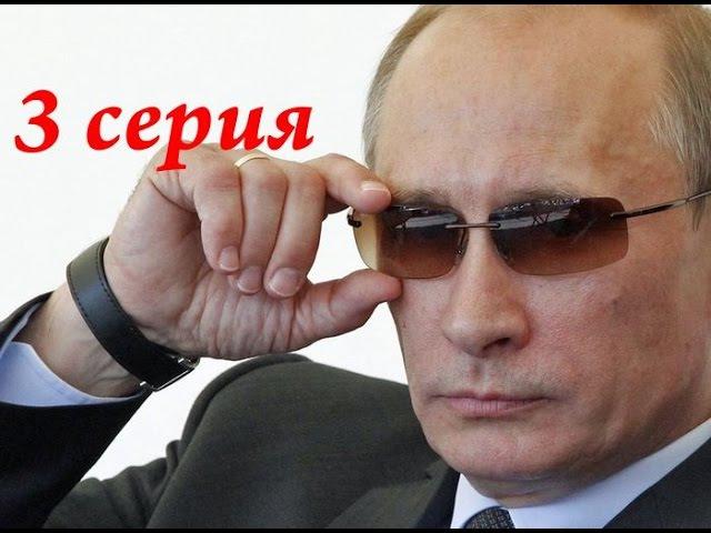Крутые нулевые. Путин и Власть (3 серия)