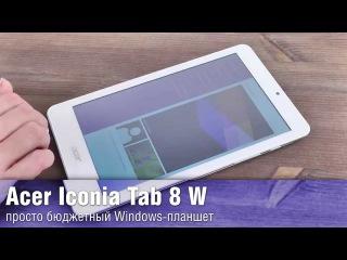 Обзор бюджетного Windows-планшета Acer Iconia Tab 8 W