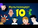 Мультконцерт Детские песни - Сборник 10 лучших песен из мультфильмов Советские мультики