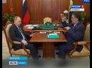 Встреча Владимира Путина и Амана Тулеева