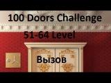 Прохождение 100 Doors Challenge - 100 дверей вызов  52 - 64 уровень (52-64 level)
