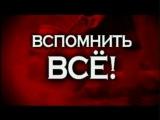 Вспомнить все. Московское метро 2015 Документальный