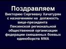 Назначение на должность вице-президента Пензенской региональной общественной организации ММА