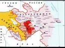 Карабах невозможно передать Армении.Азербайджан.Горбачёв.СССР.1988.конфликт.война