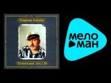 ВЛАДИМИР АСМОЛОВ - ОЛОВЯННАЯ ДУША CD2 VLADIMIR ASMOLOV - OLOVYANNAYA DUSHA CD2