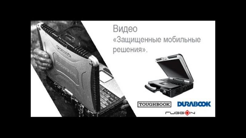 EXPO 1520 Обзор защищенных ноутбуков, планшетов и коммутаторов от компании