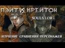 Dark Souls 2 Lore - Пэйт Vs. Крейтон: Кому Доверять?
