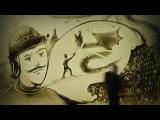 Сказание о Петре и Февронии. Песочный фильм. Студия Артпесок