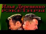 Илья Деревянко. Рэкетиры 1