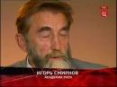 психотронное оружие выборы говорит академик Игорь Смирнов