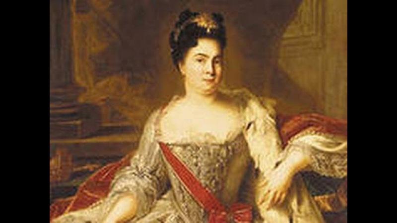 Екатерина I.Коронованная ворожея