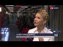 """Тимошенко: Пока власть уничтожает """"112 Украина"""" - она не демократическая"""