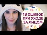 13 губительных ошибок при уходе за лицом ШпилькиЖенский журнал