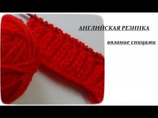 Английская резинка - вязание спицами\Knitting