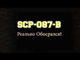 SCP-087-B - Реально Обосрался!