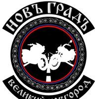 """Логотип Мотоклуб """"НОВЪ ГРАДЪ"""""""