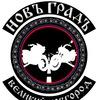 """Мотоклуб """"НОВЪ ГРАДЪ"""""""