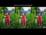 «лове» под музыку Очень красивая песня про маму.Поёт дочка на 8 марта в саду. - мая любимая мама. Picrolla