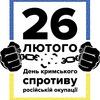 Кримські українці