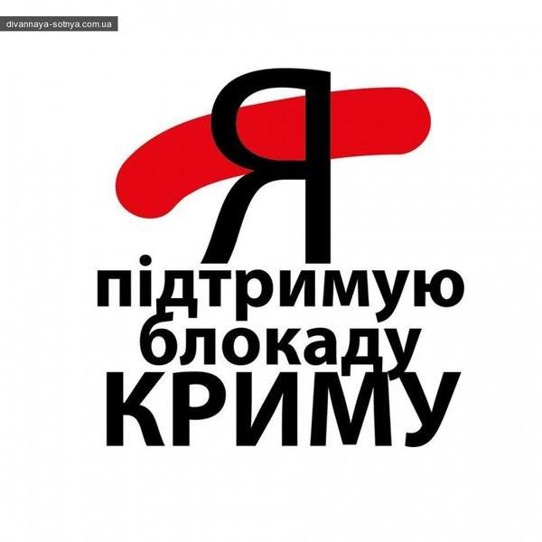 """У нас в рукаве еще много """"подарков"""" Путину: сейчас обсуждается вопрос банковской блокады Крыма, - нардеп Логвинский - Цензор.НЕТ 5232"""