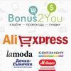 Bonus2You — Алиэкспресс кэшбэк + 150 магазинов