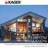 KAGER HOUSE Russia
