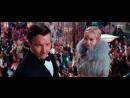 Великий Гэтсби (2013) - Вечеринка