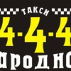 Такси Народное г.Елабуга