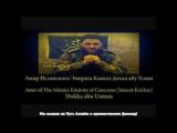 Нашид - Зов к Исламской Умме
