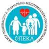 ЦЕНТР СОЦИАЛЬНО-МЕДИЦИНСКОЙ ПОМОЩИ «ОПЕКА»