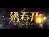 Трейлер : Братство клинков / 绣春刀
