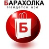Барахолка Браслав