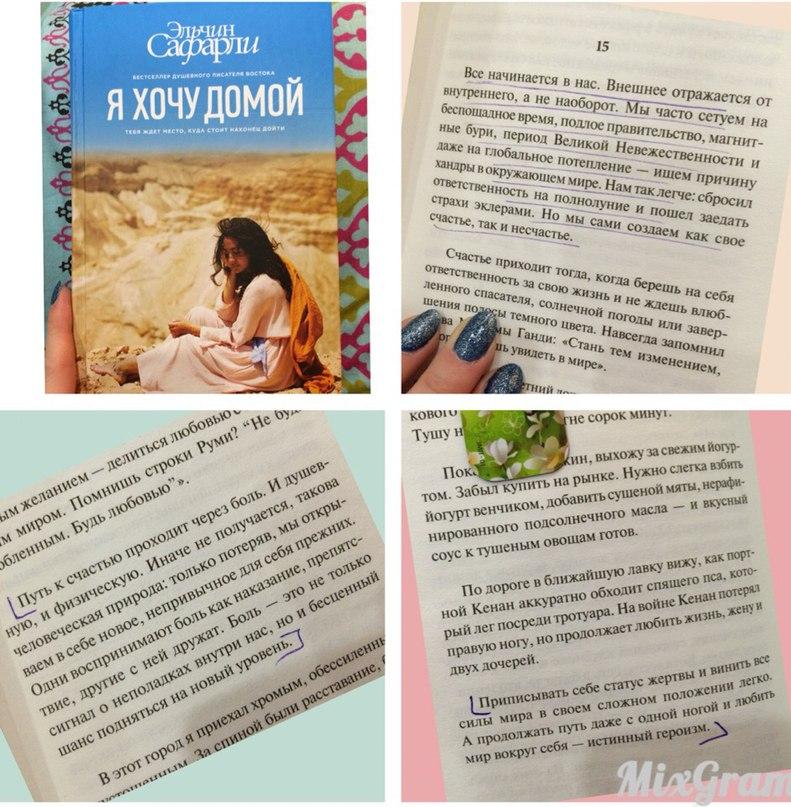 Потрясающая книга! Столько в ней вложено мудрых изречений, советов, мыслей...её...