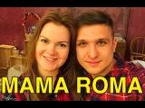 VLOG: MAMA ROMA | МАМА РОМА | ИТАЛЬЯНСКИЙ РЕСТОРАН | ПИЦЦЕРИЯ | ПИЦЦА | КУХНЯ ИТАЛИИ