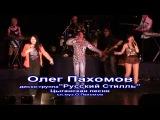 Пахомов Олег Юбилейный концерт
