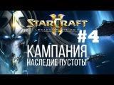 StarCraft 2 - Небесный щит - Часть 4 - Ветеран - Прохождение Кампании Legacy of the Void