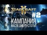 StarCraft 2 - Надвигающаяся Тьма - Часть 2 - Ветеран - Прохождение Кампании Legacy of the Void