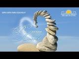 Шри Шри Рави Шанкар  МЕДИТАЦИЯ - Йога-нидра Панчакоша Sri Sri Ravi Shankar  You are love