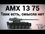 AMX 13 75 - Танк есть, смысла нет