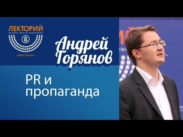 Андрей Горянов PR и пропаганда