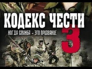 Кодекс чести 3 сезон 14 серия  (Боевик детектив криминал сериал)