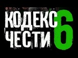 Кодекс чести 6 сезон 1 серия (2013) Боевик детектив криминал сериал
