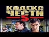 Кодекс чести 5 сезон 10 серия  (Боевик детектив криминал сериал)