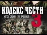 Кодекс чести 3 сезон 3 серия  (Боевик детектив криминал сериал)
