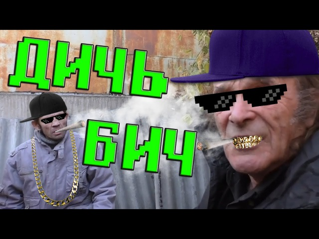 ДИЧЬ БИЧ RYTP (PTAF - Boss Ass Bitch)