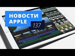 Новости Apple, 137: iPad Pro в России и iPad Mini 4