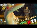 Ведьмак 3: Дикая Охота | Прохождение cерия #15 | Охота на Ведьму