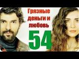 Грязные деньги и любовь 54 серия озвучка
